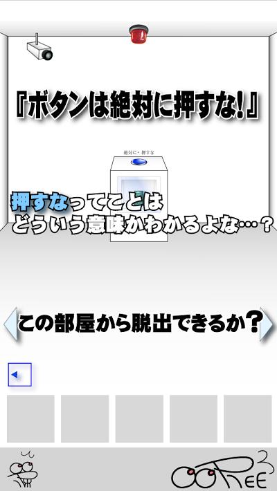 脱出ゲーム 絶対に押してはいけないボタン2 Androidアプリ