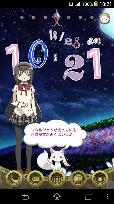 魔法少女まどか☆マギカfone [暁美ほむらVer.] Androidアプリ