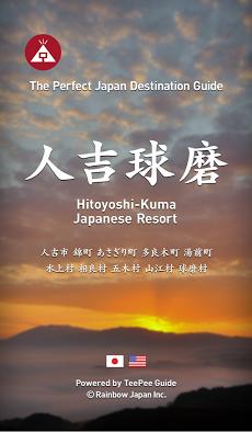 日本遺産 人吉球磨 Androidアプリ