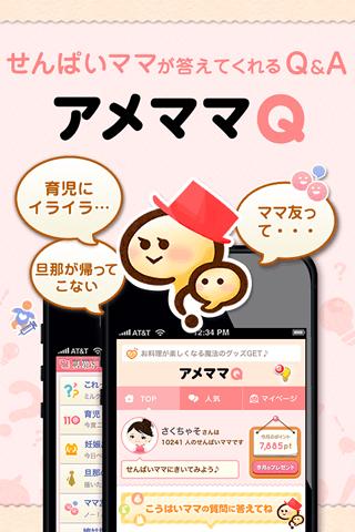 アメママQ せんぱいママが答えてくれるQ&A Androidアプリ