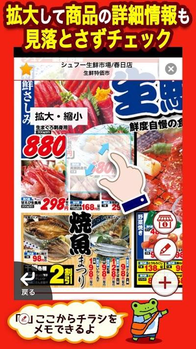 シュフーはお得なチラシ広告アプリ。掲載店舗数No.1のお買い物チラシアプリ Androidアプリ