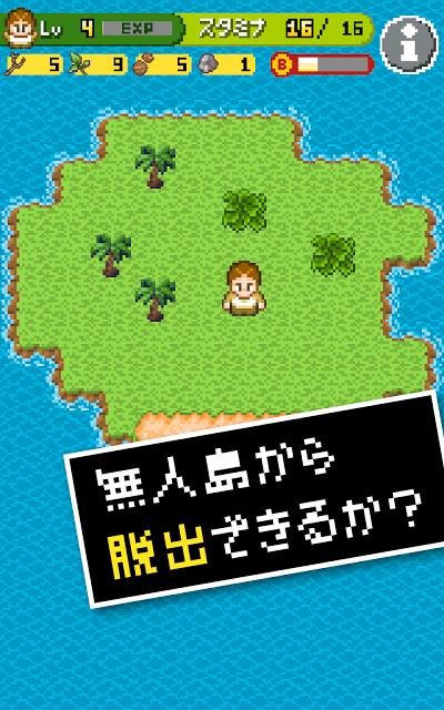 無人島クエスト 1&2 Androidアプリ