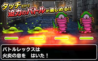 ドラゴンクエストモンスターズ スーパーライト Androidアプリ