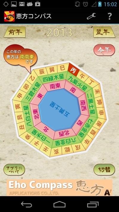 恵方コンパス Androidアプリ