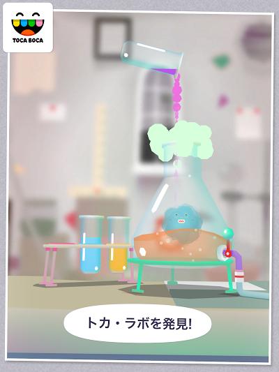 トッカ・ラボ (Toca Lab: Elements) Androidアプリ