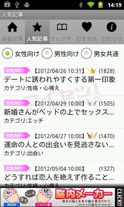コイセツ!恋の取扱説明書 Androidアプリ
