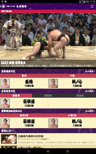 日本相撲協会公式アプリ「大相撲」 Androidアプリ