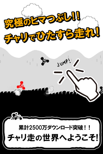 チャリ走3rd Race -全国への挑戦- Androidアプリ