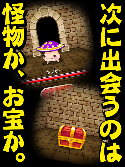 Dungeon Flicker(ダンジョンフリッカー) Androidアプリ