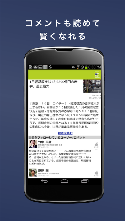 ソーシャル経済メディア - NewsPicks Androidアプリ