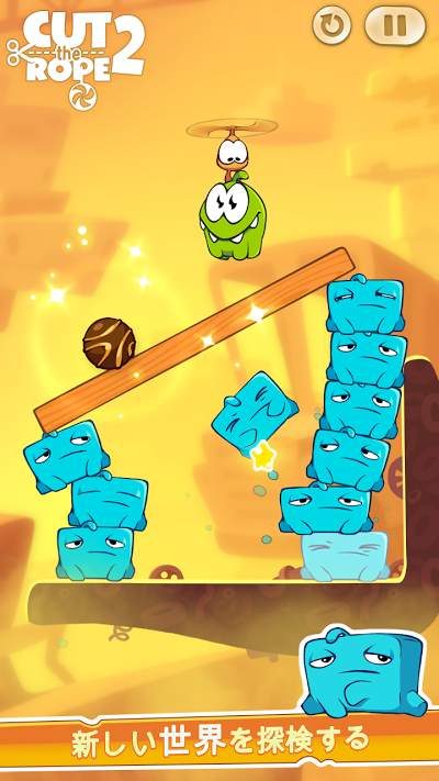 Cut the Rope 2 (カット・ザ・ロープ2) Androidアプリ
