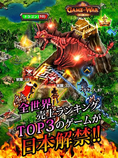 ゲーム・オブ・ウォー【Game of War】 Androidアプリ