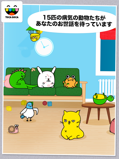 トッカ・ペット・ドクター (Toca Pet Doctor) Androidアプリ