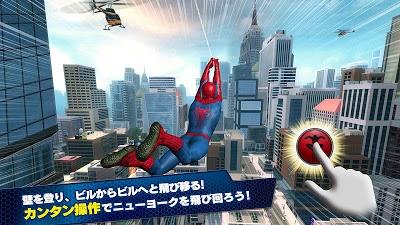 アメイジング・スパイダーマン2 Androidアプリ