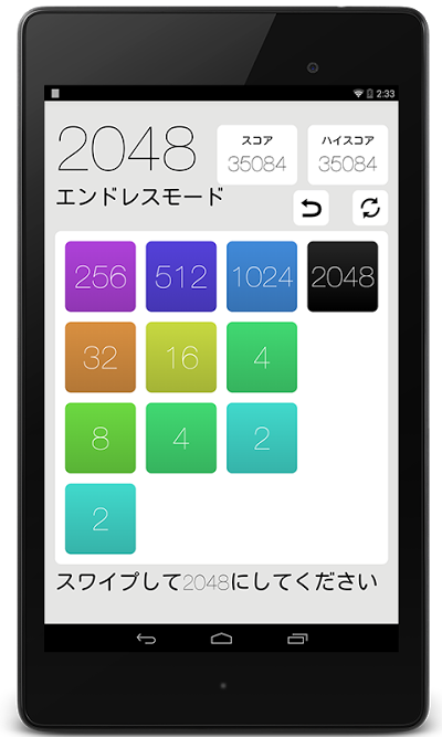 2048 日本語版 フラットデザイン Androidアプリ