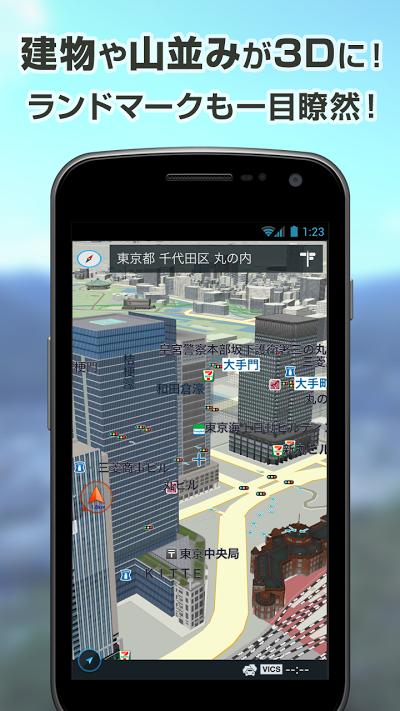 ゼンリンいつもNAVI [ドライブ]-本格カーナビで渋滞回避 Androidアプリ