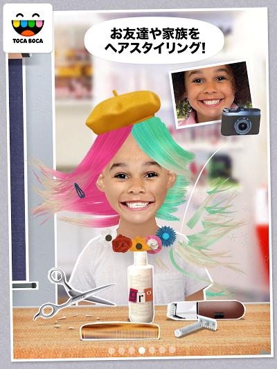 トッカ・ヘアサロン・ミー (Hair Salon Me) Androidアプリ