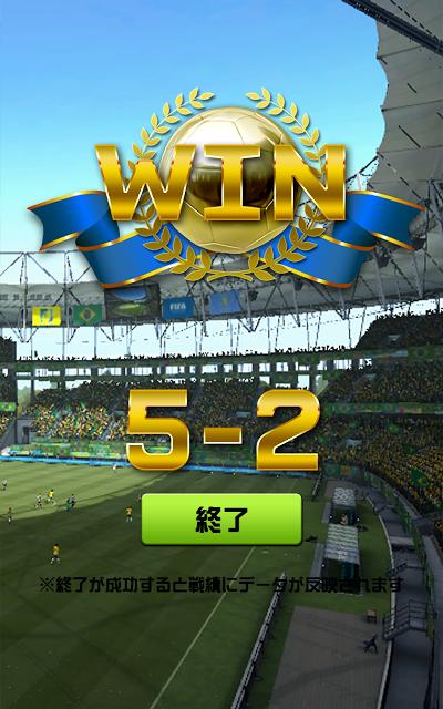 FIFA ワールドクラスサッカー 2017™ Androidアプリ