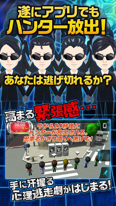 Run for Money 逃走中 Androidアプリ