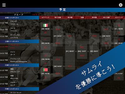 ワールドカップブラジル2014日本 Androidアプリ