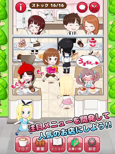 濃厚!ウマすぎショコラ -チョコレートショップ- Androidアプリ