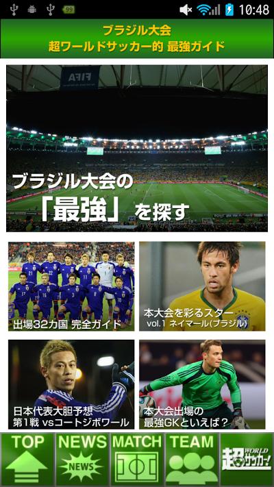 フットボールギーク・ビデオ Androidアプリ