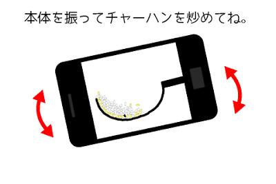 チャーハン作るよ!! Androidアプリ