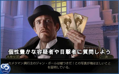 Mystery of the Opera® (Full) Androidアプリ