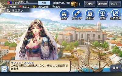 大航海時代V Androidアプリ