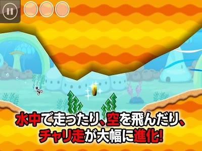 チャリ走DX2 ギャラクシー Androidアプリ