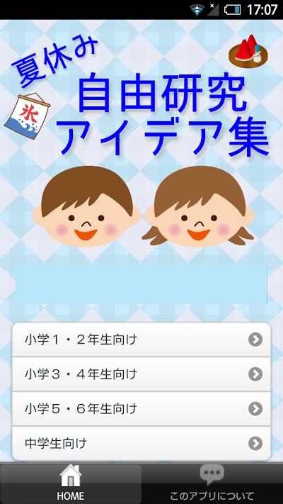 夏休みの自由研究アイデア集 Androidアプリ
