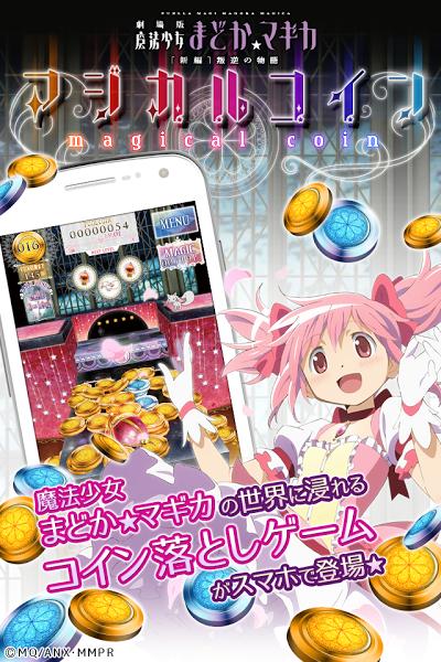 まどか☆マギカ マジカルコイン まどマギのコイン落としゲーム Androidアプリ