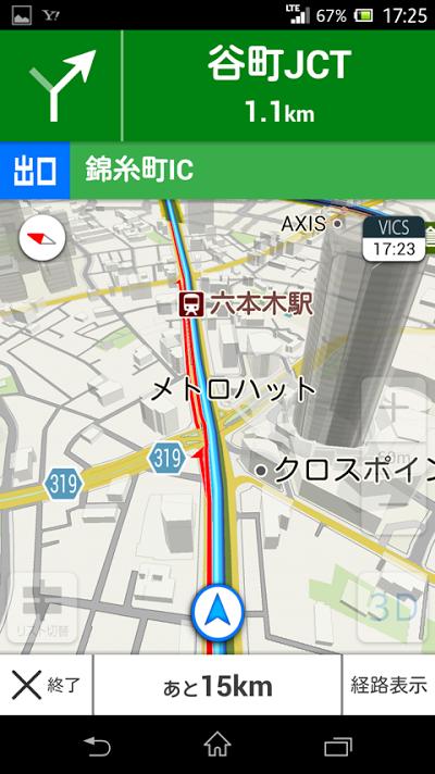 Yahoo!カーナビ -【無料ナビ】渋滞情報も地図も自動更新 Androidアプリ