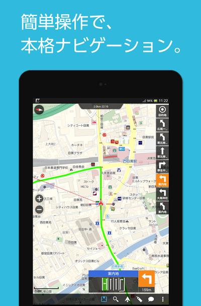 MapFan オフライン地図ナビ・毎月更新 Androidアプリ