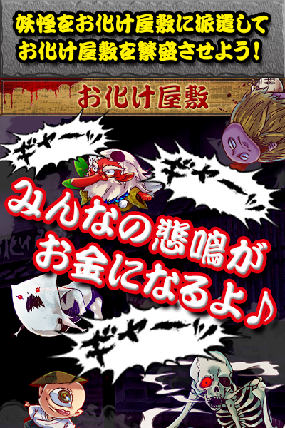 【元祖】ようかいお化け屋敷製作所★ Androidアプリ