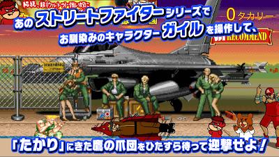 待ちガイル〜TAKAREET FIGHTER Ⅱ〜 Androidアプリ