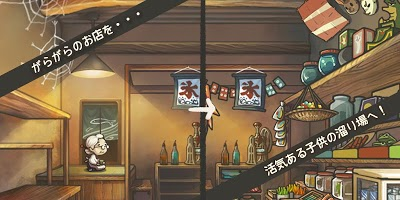心にしみる育成ゲーム「昭和駄菓子屋物語」 Androidアプリ