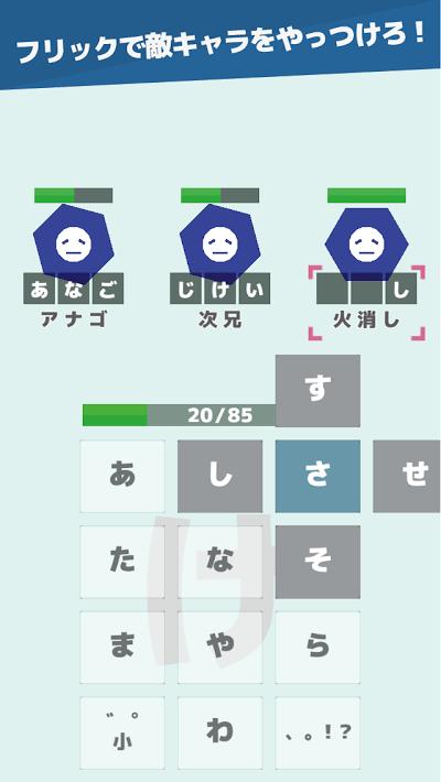 タイピングスマッシュ - フリック入力特訓ゲームで指トレ! Androidアプリ