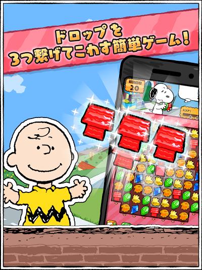 スヌーピー ドロップス Androidアプリ