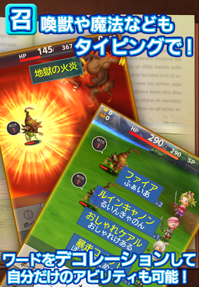 FINAL FANTASY WORLD WIDE WORDS Androidアプリ