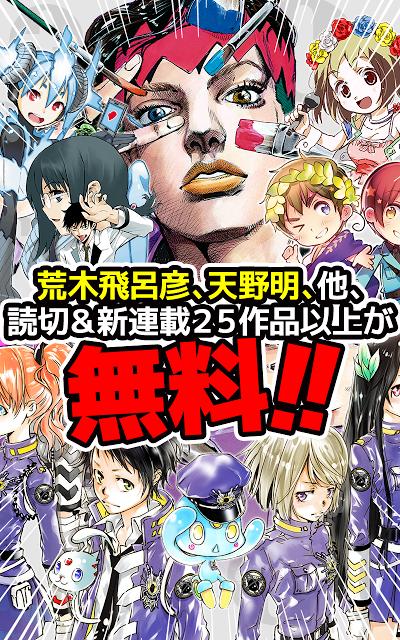 少年ジャンプ+最強人気オリジナルマンガや電子書籍、アニメ原作コミックが無料で毎日更新の漫画雑誌アプリ Androidアプリ