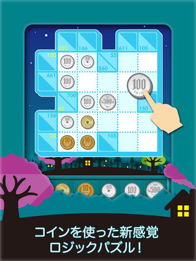 コインクロス - お金のロジックパズル Androidアプリ