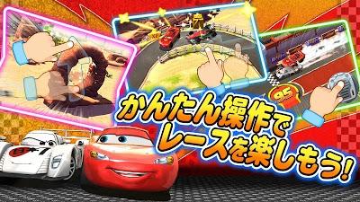 カーズ~走れ!マックィーン~ Androidアプリ
