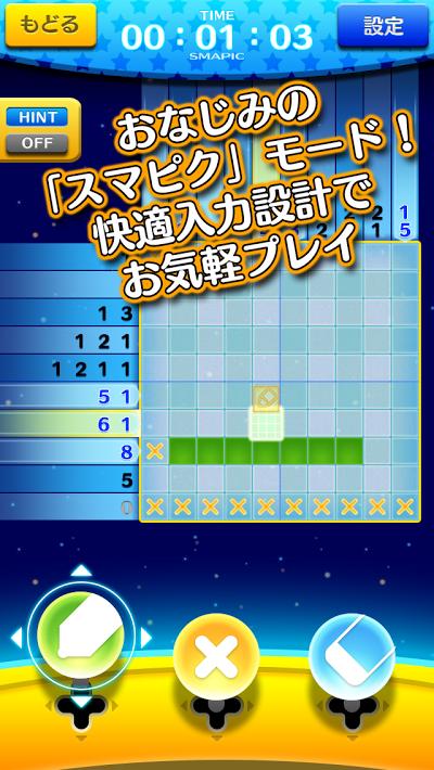 スマピク - ロジックパズルでひと休み Androidアプリ