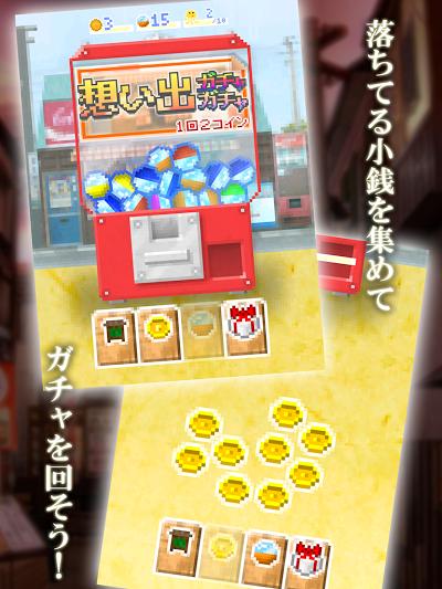 想い出ガチャガチャ 昭和あるある 〜 無料でガチャまわし放題 Androidアプリ