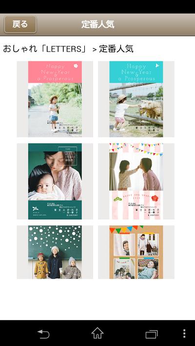 フジカラーの写真年賀状2020 Androidアプリ