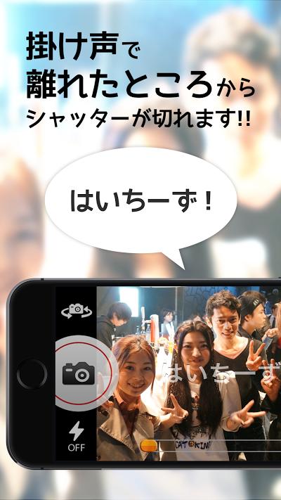 声シャッター - 簡単操作のハンズフリーカメラ Androidアプリ