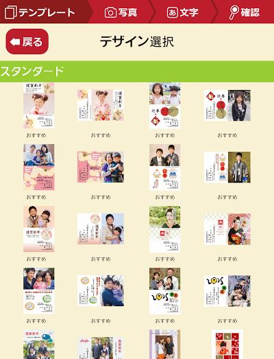 コダック写真年賀状2015 Androidアプリ