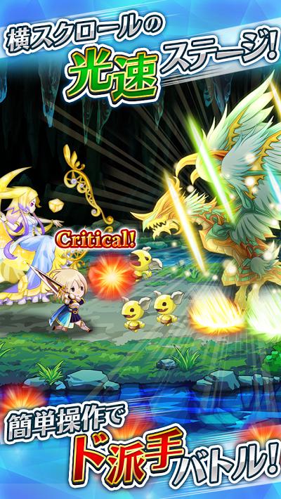 [光速RPG] クリスタルファンタジア Androidアプリ