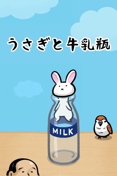 うさぎと牛乳瓶 Androidアプリ